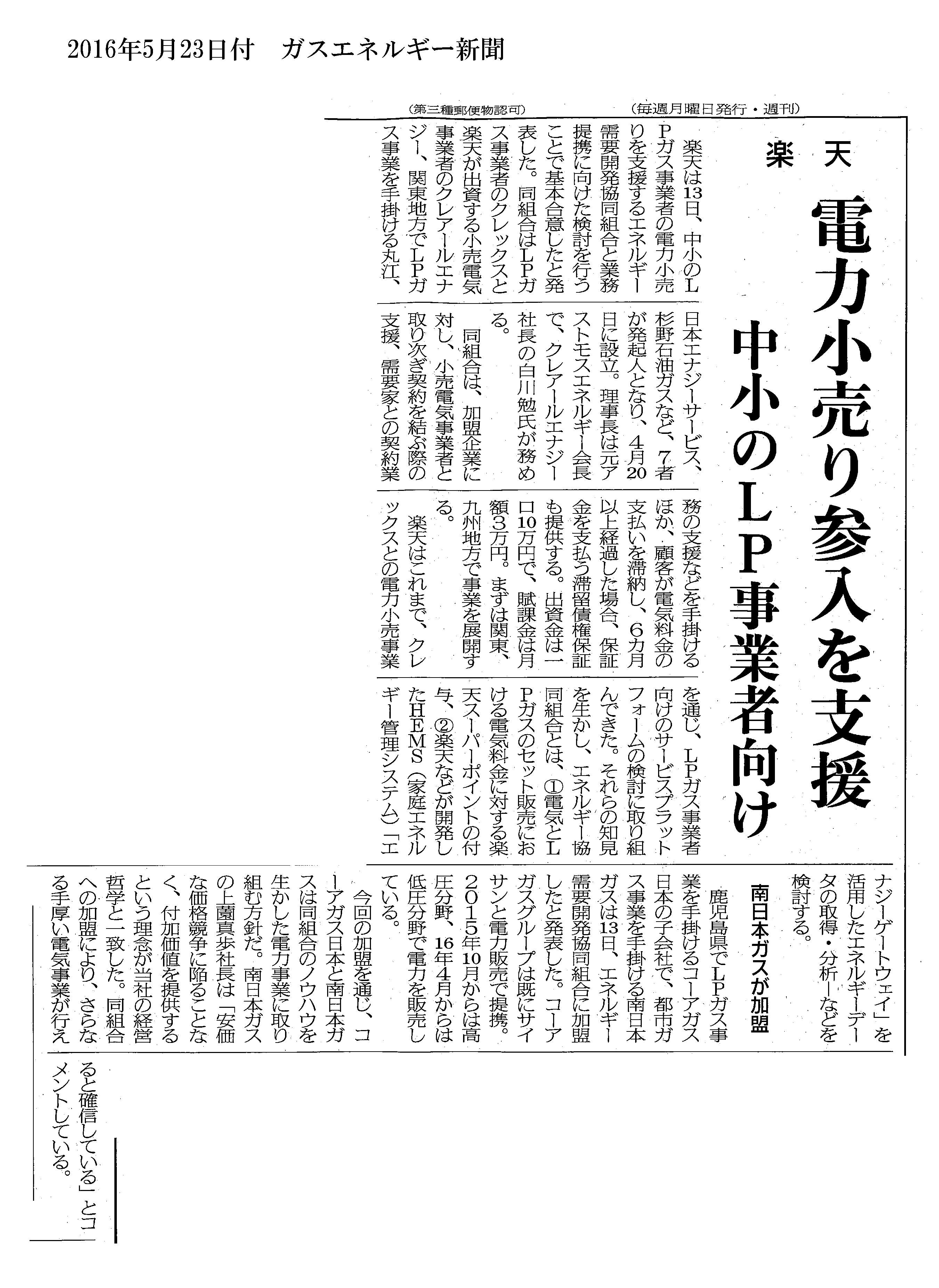 gas_sin160523